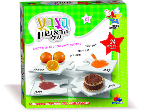 My First Color- Matching Games in Hebrew