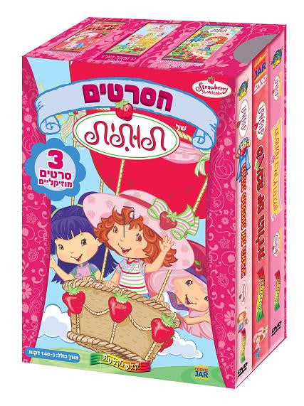 Strawberry Shortcake - 3 Dvd's