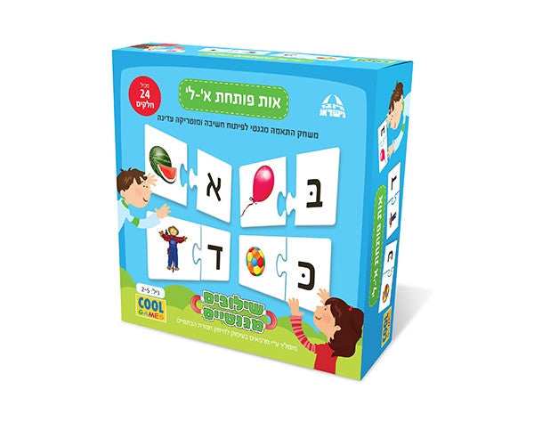 Opening Hebrew letter - magnets (Alef to Lamed)