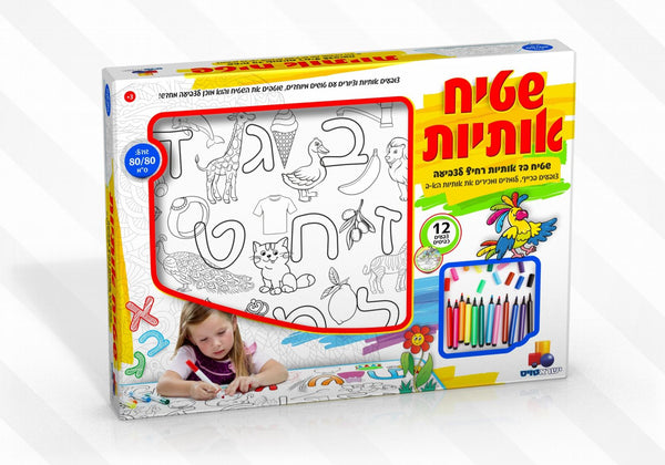 Hebrew Alphabet Coloring Carpet
