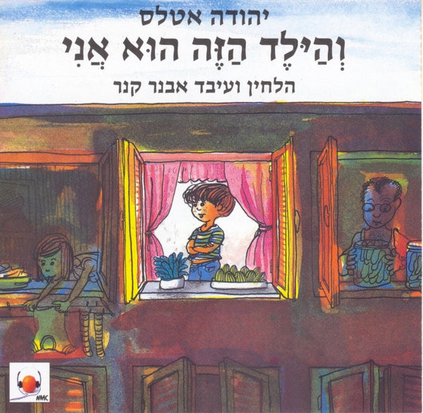This Kid Is Me - Hebrew Music song CD for kids