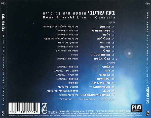 Boaz Sharabi - Live Concert At Caesarea (2CD's Set)
