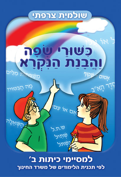 Hebrew Language skills -For Second grade graduates