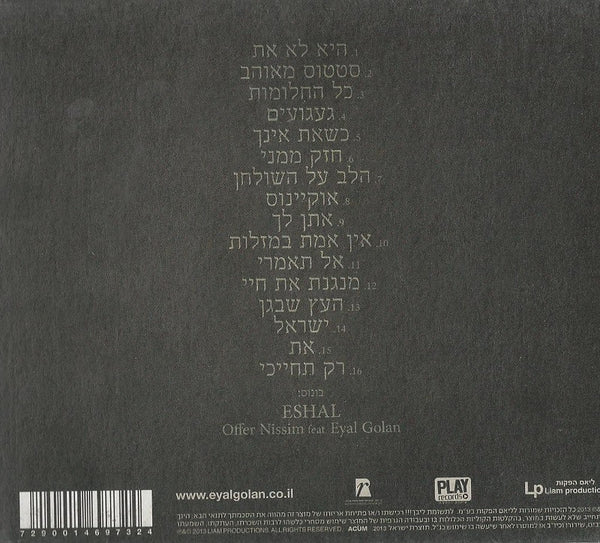 Eyal Golan CD - The Heart is on the Table (2013)