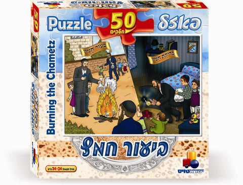 Passover Puzzle - Burning the Chametz