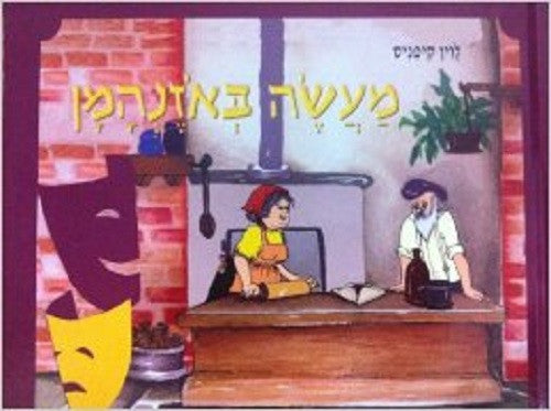 A Story of Oznei Haman - Purim