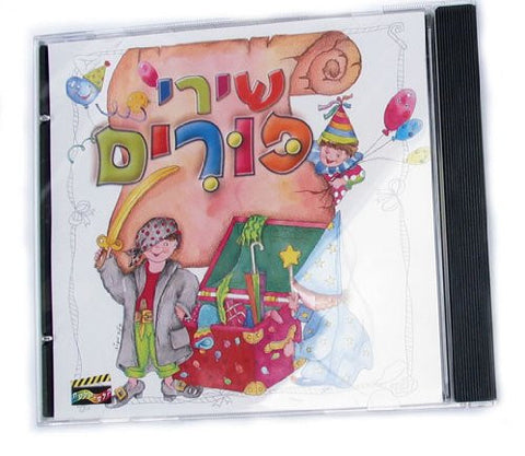 Purim Holiday Songs Cd
