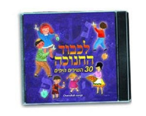Hanukkah Holiday Song CD