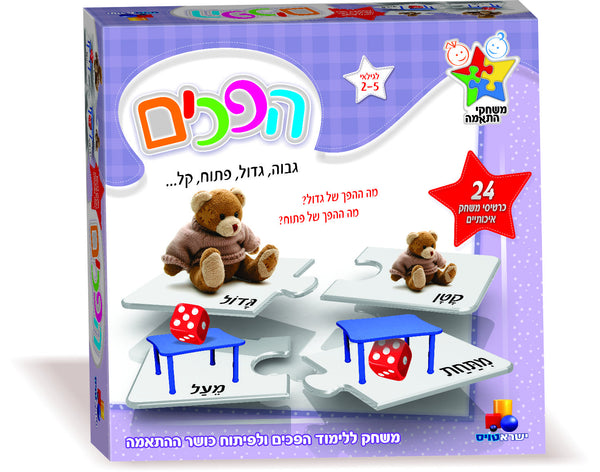 Opposites - Matching Games in Hebrew