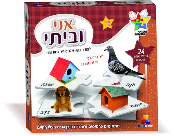 Me and My Home - Matching Games in Hebrew