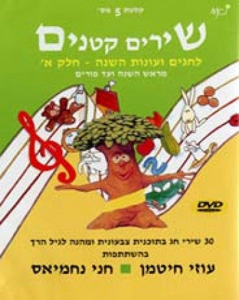 Little Songs Cd  - Holidays - from Rosh Hashanah to Purim
