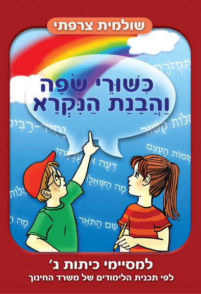 Hebrew Language skills -For Third grade graduates