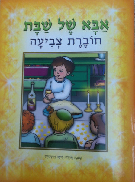 Father of Shabbat - story telling coloring book