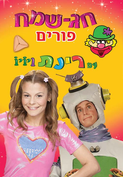 Purim with Rinat and Yoyo