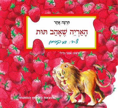 The Lion That Loved Strawberries