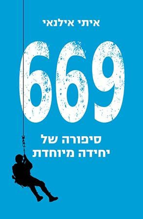669 A Tale of a Special Unit - Itay Ilnai