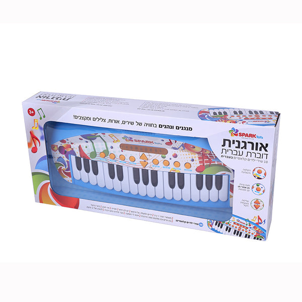Musical Piano - Hebrew Speaking