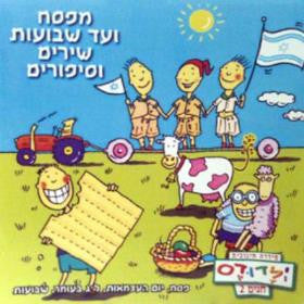 From Passover to Shavuot CD