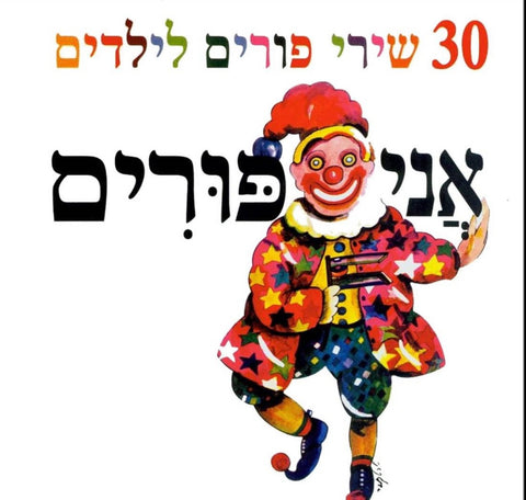 Ani Purim CD- Hebrew Holiday Songs