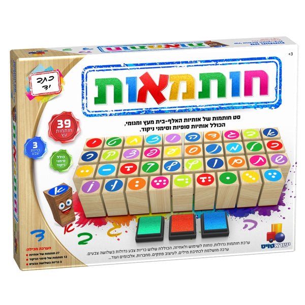 Hebrew Alphabet Stamps - Chtv