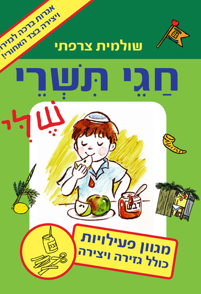 Tishrei Holidays Activity Workbook