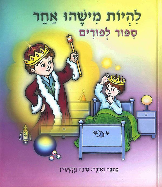 To Be Somebody Else - Purim Hebrew book for kids
