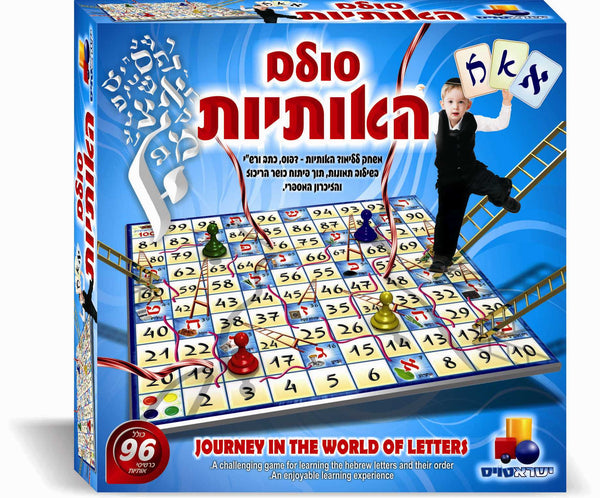 Snake and Ladder - Hebrew Alphabet