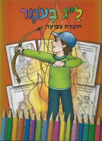 Lag Ba'omer -  Holiday coloring book