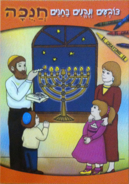 Hanukkah- coloring book