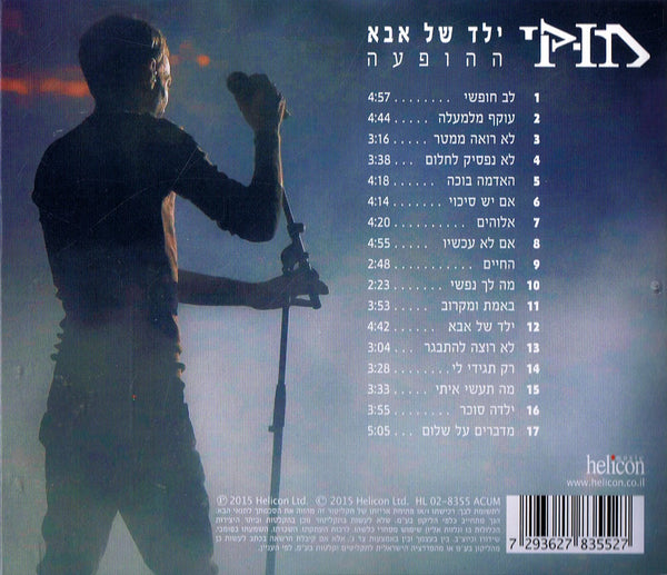 Muki CD - Yeled Shel Aba Live Concert New Album 2015