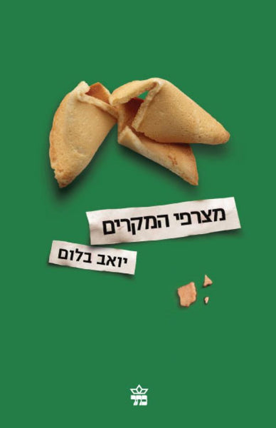 The Coincidence Makers - Yoav Blum