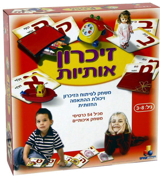 Hebrew letters Memory Game
