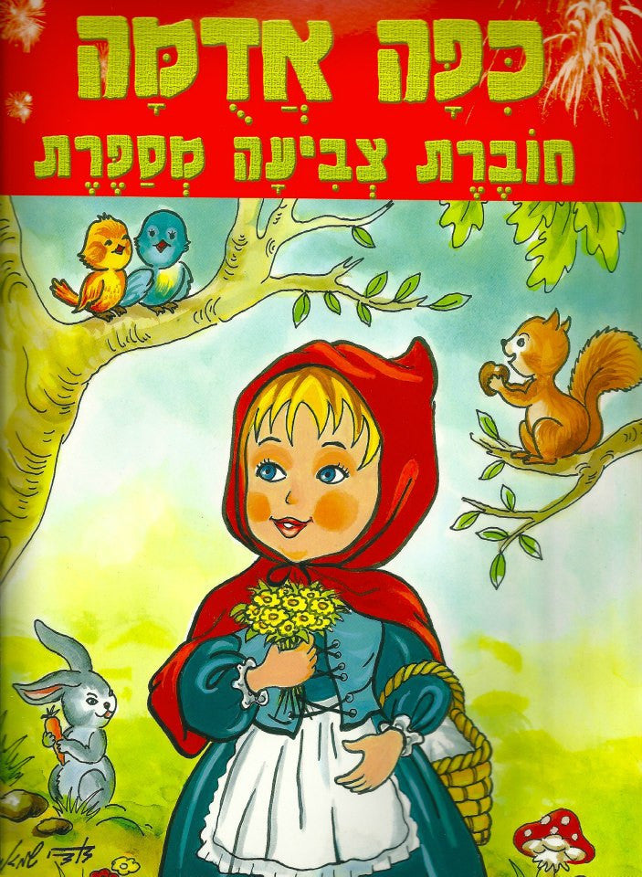 Little Red Riding Hood Story Telling Coloring Book In Hebrew