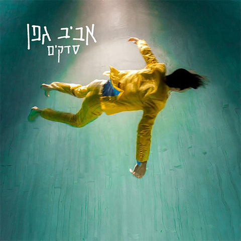 Aviv Geffen CD - Cracks 2014
