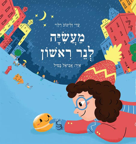 A Tale for the Night of Hanukkah