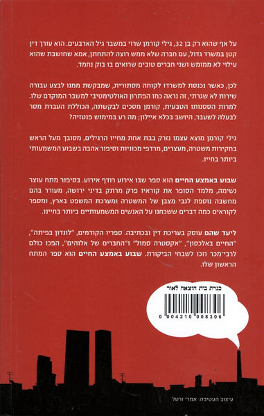 A Week in the Life - Liad Shoham