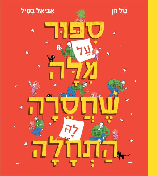 Israeli Book Shop - Children's book in Hebrew | Pashoshim com