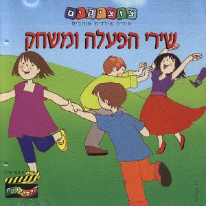 Activity and Movement Songs CD