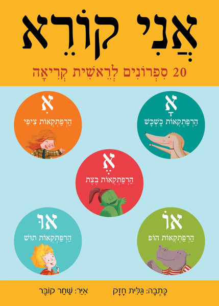 I Can Read - 20 Booklets in Hebrew