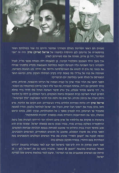 Ariel Sharon -Biography