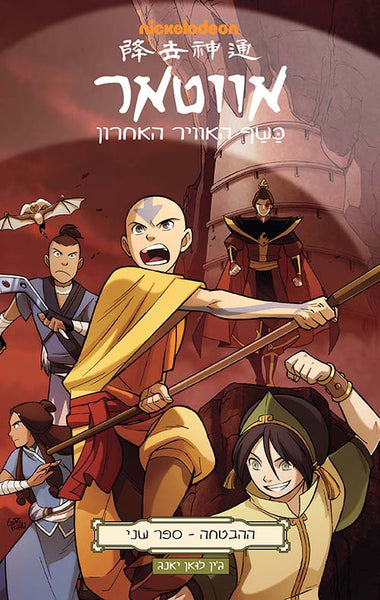 Avatar The Last Airbender - The Promise - Part 2