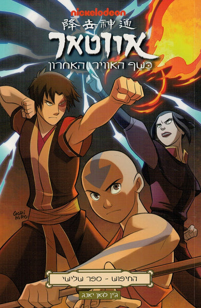 Avatar The Last Airbender - The Search- Part 3