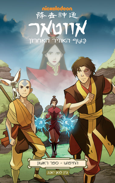 Avatar The Last Airbender - The Search- Part 1
