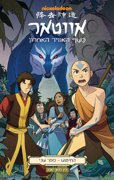Avatar The Last Airbender - The Search- Part 2