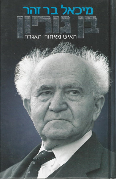 David Ben Gurion - Biography