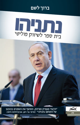 Benjamin Netanyahu - Master of Political Marketing