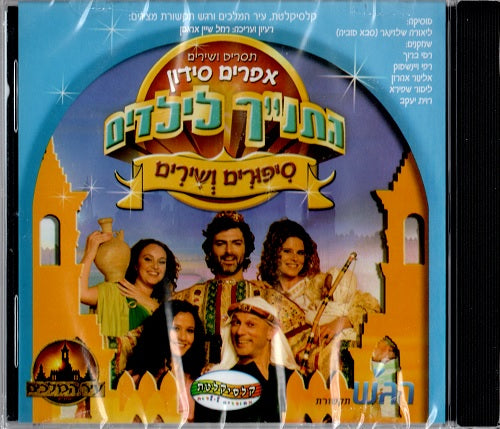 Bible for children CD - songs and stories