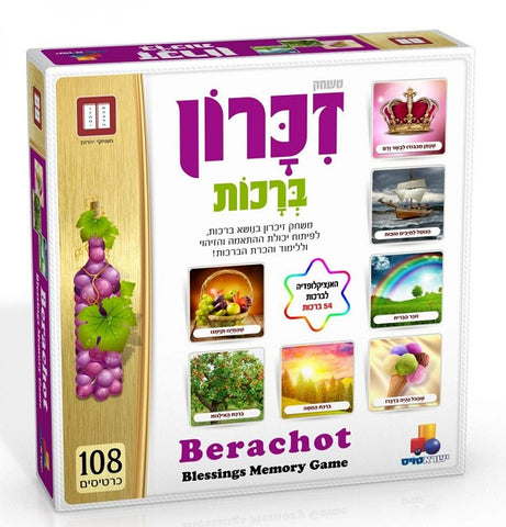 Memory Game - Jewish Blessings