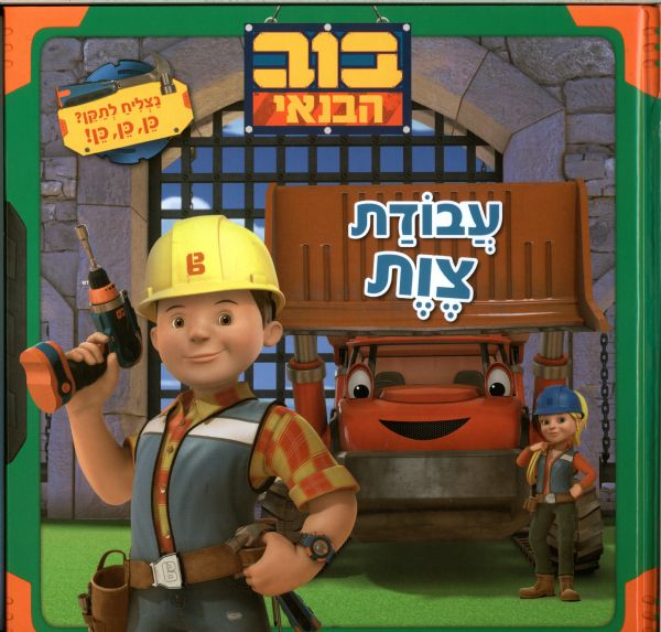 Bob the Builder - Can We Bulid it? Yes We can!