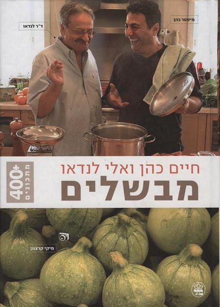 Haim Cohen and Ellie Landau`s Cook Book